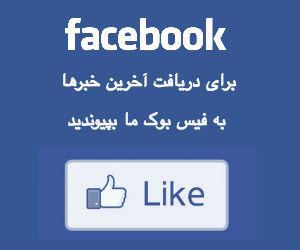 فیسبوک انجمن: