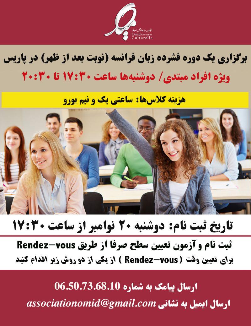 zaban2shanbeh