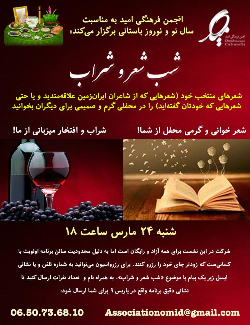 SheroSharab2