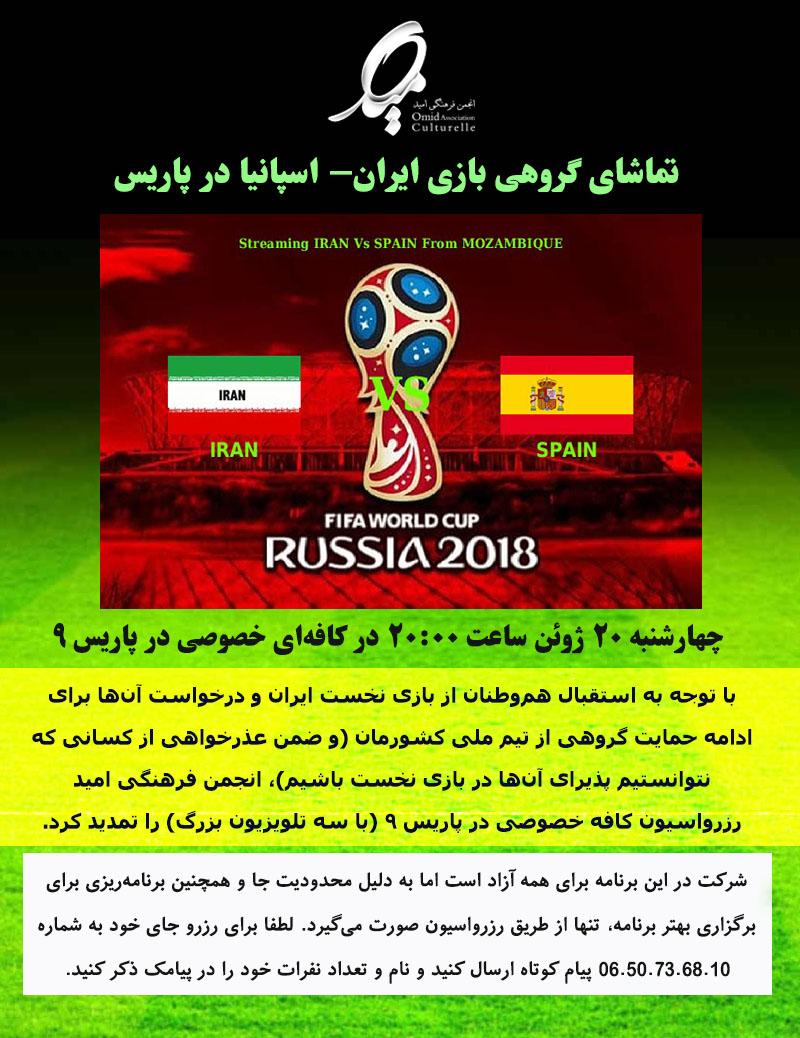 worldcupIranSpain