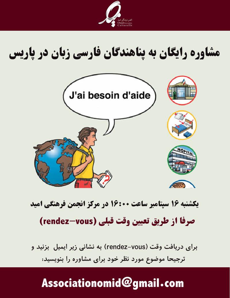 moshavereh